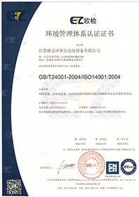 ISO14001(中文)