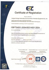 ISO14001(英文)