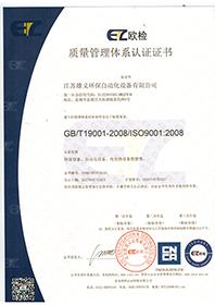 ISO9001(中文)