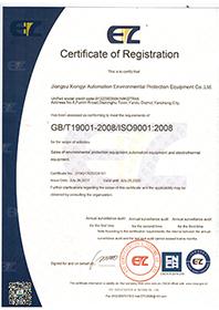 ISO9001(英文)